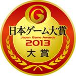 「日本ゲーム大賞 2013 年間作品部門」一般投票開始 ― 東京ゲームショウ2013で大賞を発表