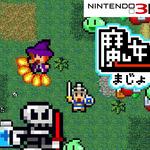 石化した魔女と勇者による8ビット風アクションゲーム『魔女と勇者』3DSに登場