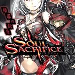 『SOUL SACRIFICE』の小説「贖罪の断章」4月25日発売