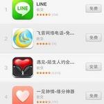 LINE、遂に中国App Storeの無料アプリランキングでも1位に