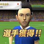 iOS向けサッカークラブ育成ゲーム『バーコードフットボーラー』に吉田麻也選手が登場