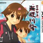 3DS『さよなら 海腹川背』発売日決定、ダウンロード版も同時配信