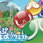 セガネットワークス、『ぷよぷよ!!クエスト』Twitter大連鎖キャンペーンを実施