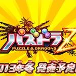 大人気パズルRPG『パズル&ドラゴンズ』3DSでゲーム化・・・『パズドラZ』今冬発売