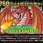 KONAMI、『ドラゴンコレクション』のAndroidアプリ版をリリース