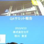 【GDC 2013 報告会】ゲーム開発により密接に結びついていくQAプロセス・・・粉川貴至氏