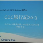 【GDC 2013 報告会】ハードルは高くない!GDC旅行記2013・・・中林寿文氏