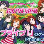 『ラブライブ!スクールアイドルフェスティバル』リリース1日でApp Store 5位にランクイン