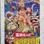 KONAMI、ファミコン版『高橋名人の冒険島II』も3DSバーチャルコンソールで配信