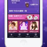 LINEの占いサービス『LINE占い』ネイティブアプリ化