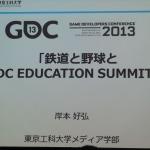 【GDC 2013 報告会】岸本好弘「野球と鉄道とエデュケーションサミット」