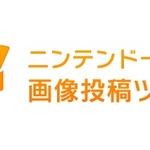 任天堂、3DSからTwitterなどに直接写真が投稿できるWebサービスを用意