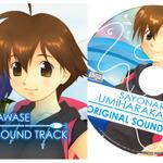 『さよなら 海腹川背』早期購入特典オリジナルサウンドトラックCDには過去作アレンジ曲も収録