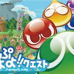 指でなぞって「ぷよ」を消すパズルRPG『ぷよぷよ!!クエスト』配信日決定