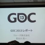【GDC 2013 報告会】ゲームを通したテレビ番組のグローバル展開