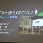 【GDC 2013 報告会】進化していく、ゲームのアニメーション制作最前線