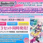 『アイドルマスター シンデレラガールズ』クリアポスターセット第2弾発売 ― CD第4弾アイドルも収録