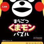 熊本のゆるキャラ「くまモン」の写真で遊べるパズルゲーム『まうごつ くまモンパズル』配信