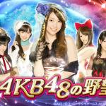 異色のコラボレーションが大人気 GREE向けソーシャルシミュレーションゲーム『AKB48の野望』の魅力をプロデューサー・廣重氏にインタビュー