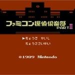 ちょうさ さいかい『ファミコン探偵倶楽部 PARTII うしろに立つ少女』3DSバーチャルコンソールで