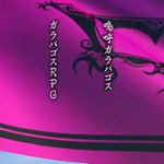 新ブランド「ガラパゴスRPG」の勇ましすぎるイメージソングが公開