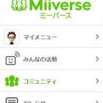 任天堂、Web版「Miiverse」公開 ― PC、スマホから観覧が可能に
