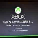 「新たなる時代の幕開け」国内向けXbox 360にも告知 ― 5月22日午前2時より生中継