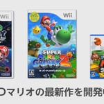 Wii U新作『マリオカート』と『3Dマリオ』、今後数ヶ月以内に?