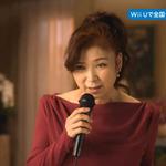 八代亜紀さんが「残酷な天使のテーゼ」を歌い上げる!『Wii カラオケ U』新TVCMロングバージョン公開