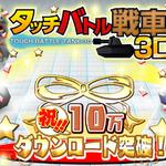 『タッチバトル戦車3D』ジワ売れ10万ダウンロード突破! ― 新作『タッチバトル戦車3D-2』リリースも決定
