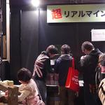 【ニコニコ超会議2】生のブロックで遊べる「超リアルマインクラフト」コーナー