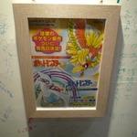 【ニコニコ超会議2】ファミコンからロクヨンまで、懐かしのチラシ一挙展示・・・任天堂ブースをフォトレポの画像