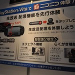【ニコニコ超会議2】今すぐに使いたくなるPS Vitaの「ニコ生」機能は既に実用レベル