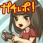 【ガチレポ!】第1回 手のひらサイズのオープンワールドRPG『ファンタジーライフ』をプレイ