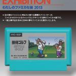「わたしのファミカセ展2013」今年も開催 ― 89本のオリジナルファミカセを一挙展示