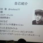 【GDC 2013 報告会】最新のビジュアルアート手法を報告・・・岩出敬氏