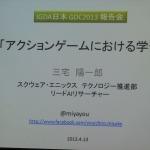 【GDC 2013 報告会】試行錯誤やインタラクションで「学習」するAI・・・三宅陽一郎氏