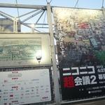 【ニコニコ超会議2】来場者10万人突破、ネットは500万人超え ― 「超会議3」来年開催決定