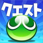 『ぷよぷよ!!クエスト』3日間で50万ダウンロード突破 ― Wプレゼントキャンペーンを実施
