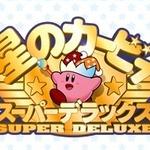 任天堂、Wii U VCスタートアップキャンペーン実施 ― 『星のカービィ SDX』が期間限定20%OFF