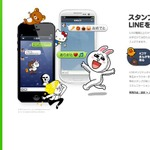 LINE、世界1億5000万ユーザーを突破・・・スペイン・南米での利用が拡大