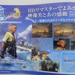 表紙には『FF10 HD』も!PS Vitaのガイドブック最新号は狩りゲーがいっぱい