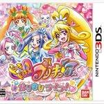 3DSにプリキュア新作『ドキドキ!プリキュア なりきりライフ!』8月1日発売決定