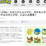 「LINE」スタンプショップにピカチュウや人気ポケモンが登場!
