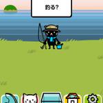 【ロイドレポ】第2回 黒ネコのくろ太がかわいいにゃ!ねこ好きホイホイ『釣りにゃんこ』
