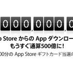 App Storeが500億ダウンロード間近 ― カウントダウン実施