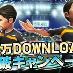 サッカークラブ育成ゲーム『バーコードフットボーラー』55万DL突破、レア選手Z・ボボンをプレゼント
