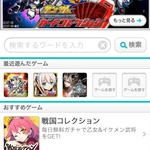 スマホ版「mixiゲーム」リニューアルオープン ― 約30タイトルのゲームを配信予定