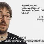 PS4インタビュー第2回目は『アサシン クリード4』の開発者、「PS4はすばらしい宝石だ」