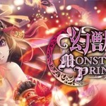 gumi、『幻獣姫』をAndroid向けにネイティブアプリ化